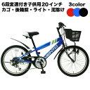 【12/15限定全品ポイント12倍 要エントリー】自転車 子供用...