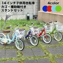 【スタンドset】子供用自転車 14インチ 自転車 キッズ ...
