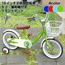 【スタンドset】子供用自転車 16インチ 自転車 キッズ ...