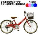 自転車 子供用 20インチ 子供用自転車 トップワン 変速 カゴ 鍵 後輪錠 ライト シマノ6段変速...
