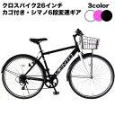 【お買い物マラソン】自転車 クロスバイク カゴ付 26インチ...