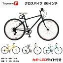 【4/23までの価格】【送料無料】自転車 クロスバイク 26インチ 6段変速 自転車 カギ ライトセット 26イ...