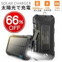 ソーラー モバイルバッテリー 26800mAh 大容量 PD...