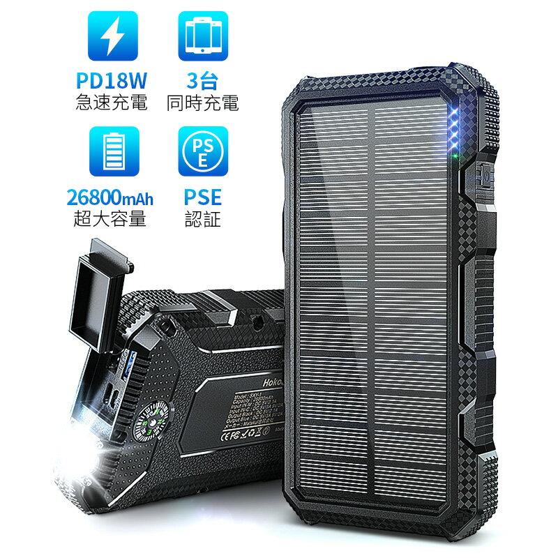 バッテリー・充電器, ソーラーチャージャー  26800mAh iphone PD18W LED 3USB QCPD iPhoneAndroidGalaxy