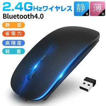 ワイヤレスマウス 充電式 Bluetoothマウス LEDマウス ク Bluetooth4.0 コンパクト 3ボタン 小型 軽量 無線マウス bluetooth マウス 無線 ワイヤレス ブルートゥース おしゃれ