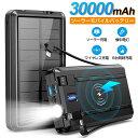 モバイルバッテリー ワイヤレス充電 大容量 30000mAh