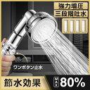 【20%OFFクーポン】シャワーヘッド 80%節水 節水シャワー 360°……