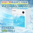 冷風機 冷風扇 自動首振り 充電式 卓上扇風機 静音 スポッ