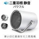 USB扇風機 熱中症対策 タッチ操作 静音