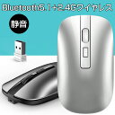 2020最新版 Bluetooth5.1 ワイヤレスマウス USB充電式 Bluetoothマウス 薄型 静音 軽量 コンパクト 高精度 3ボタン 小型 無線マウス bluetooth マウス 無線 ワイヤレス ブルートゥース おしゃれ オフィス 旅行 出張