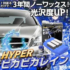 【使用後にレビューを書いて送料無料!】ハイパーピカピカレイン/撥水性 コーティング剤・ピカピカレイン・3年間 ノーワックス・ガラスコーティング・洗車・ガラスコーティング剤[TOP-HYPER]