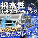 【送料無料】ハイパーピカピカレイン/撥水性 コーティング剤・ピカピカレイン・3年間 ノーワックス・ガラスコーティング・洗車・ガラスコーティング剤[TOP-HYPER]