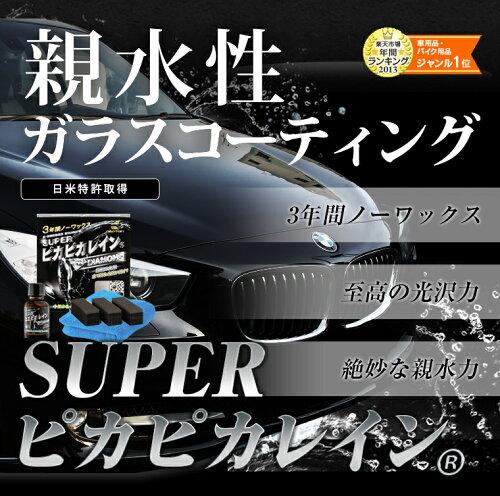 スーパーピカピカレイン 硬化型 ガラスコーティング剤 (親水性) 3年間 ノーワックス スポ...