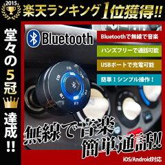 【2016年最新型】bluetooth対応 FMトランスミッター ワイヤレス 無線 ブルートゥ…