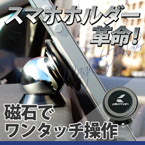 スマホスタンド 磁石 ピカピカレイン スマホホルダー/iPhone6 6Plus対応!/スマー…