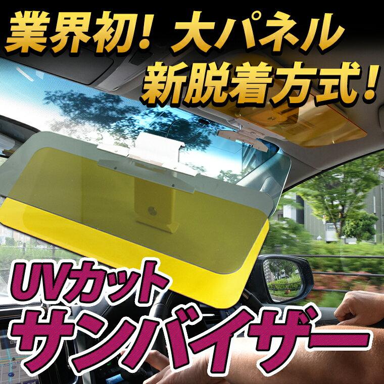 車用 ピカピカレイン UV カット サンバイザー 幅広タイプ