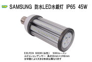 SAMSUNGIP65防水LED水銀灯コーン型45WE396000K白色5000LM