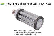 SAMSUNGIP65防水LED水銀灯コーン型54WE396000K白色5800LM