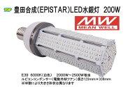 世界最高峰MWドライバー搭載EpistarLED水銀灯(コーン型)200WE26E3924000LM2000W〜2500W相当品番TK-TCL-200W