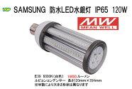 世界最高峰MWドライバー搭載SamsungIP65防水LED水銀灯コーン型120WE399600LM品番TK-SCL-120W