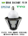EPISTAR天井照明/街路灯IP65防水LED水銀灯天井型50WE26/E396000LM品番