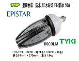 EPISTARIP65防水LED水銀灯コーン型50WE26E396000LM品番TK-ACL-50W