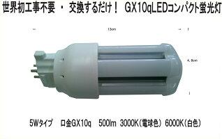 工事不要交換するだけ!LEDコンパクト蛍光灯GX10q5W500lm3000K(電球色)