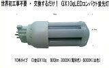 100%工事不要! 交換するだけ LEDコンパクト蛍光灯 GX10q 10W 900LM FDL9・FDL13・FDL18・FDL27適合適合