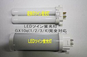 期間限定特価■明るい■LEDツイン(コンパクト)蛍光灯■12cm■6W■GX10q完全対応
