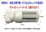 100%工事不要 交換するだけ! LEDコンパクト蛍光灯 GY10q 5W 500Lm FTL13EX-L/FTL13EX-N適合
