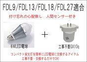 FDL9/FDL13/FDL18/FDL27適合LED人勧センサー6W電球+工事不要GX10q
