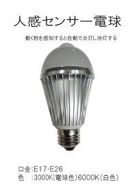 EPISTAR人感センサーLED電球6wE173000K電球色