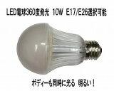 360度発光 LED電球 10W  1200LM