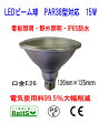 Samsung 究極の15W ビームLED電球(レフ球)防水 投光器/看板照明/野外照明  PAR38型適合