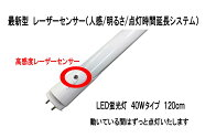 最新型レーザーセンサー付きLED蛍光灯120cm40wタイプ