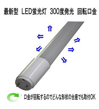 300度発光 回転口金  LED蛍光灯58cm 20W相当 6000K クリアカバー