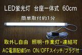 簡単設置 LED蛍光灯台座一体型 60cm 6000K(白色) ミルキーカバー(白カバー)昼白色 20W相当 配線5m/ON/OFFスイッチ付 KS-KKT8Y