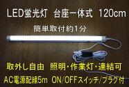 簡単設置LED蛍光灯台座一体型120cm6000K(白色)ミルキーカバー(白カバー)昼白色40W相当配線5mON/OFFスイッチ付品番KS-KKT18Y