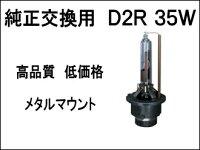 純正HID交換用35WD2R