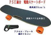 電動スケートボードリモコン付き