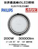 世界最高峰PHILIPSチップMWドライバー搭載LED吊り下げ式水銀灯200W30000Lm