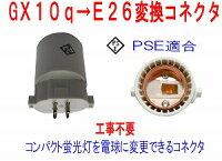 世界初■工事不要■PSE適合■GX10q(完全対応)→E26変換コネクタ(アダプタ)ツイン蛍光灯→LED電球に交換できる変換コネクタ