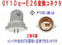 世界初■工事不要■PSE適合■GY10q(完全対応)→E26変換コネクタ(アダプタ)10個セット品番KS-GY10q-E26