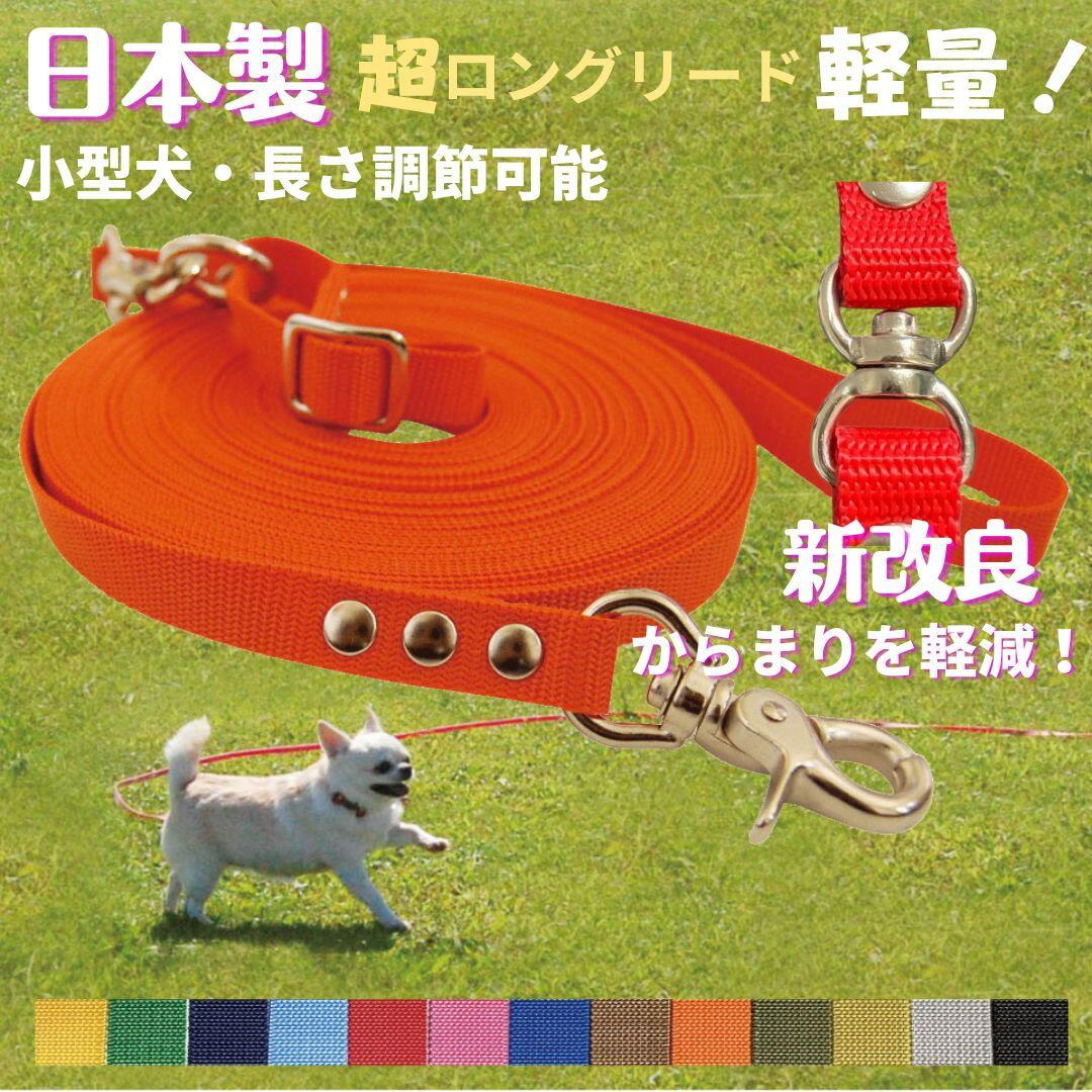小型犬 元祖 超ロングリード18m (長さ調節が可能) トップワン 犬 広場で遊べます! しつけ教室 愛犬訓練用