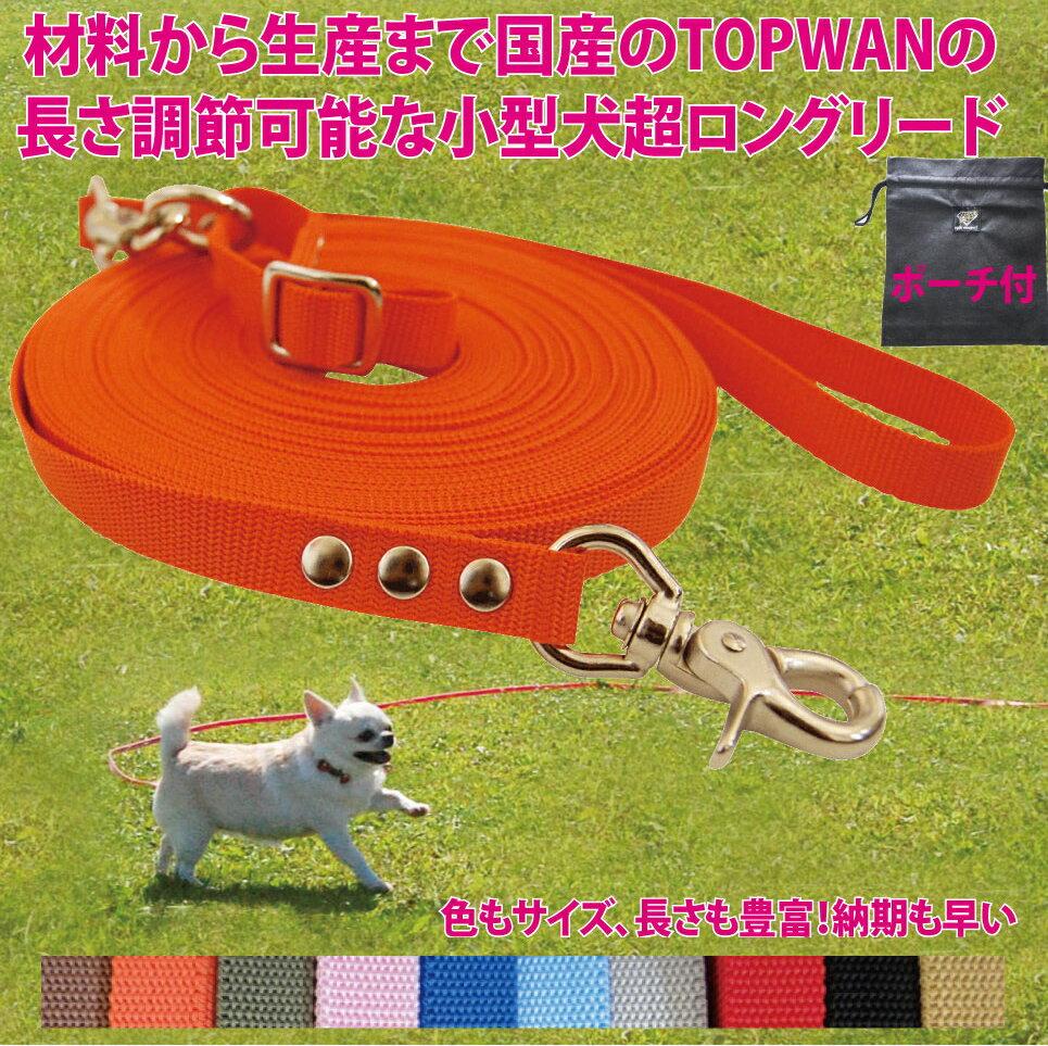元祖 超ロングリード20m&ポーチセット 小型犬用 (長さ調節が可能) トップワン 犬 広場で遊べます! しつけ教室 愛犬訓練用