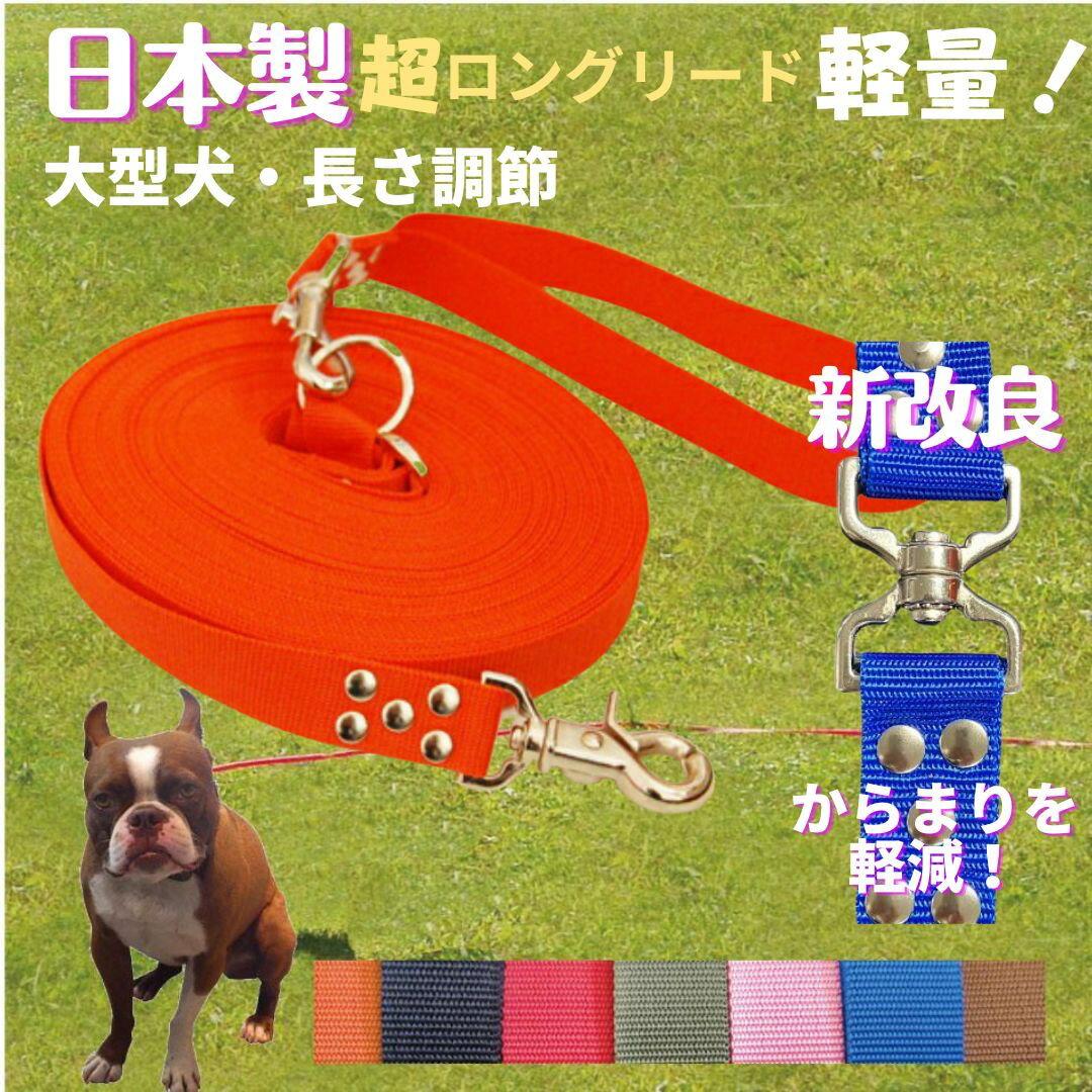 トップワン 超ロングリード5m 大型犬専用(長さ調節が可能) トップワン 犬 広場で遊べます! しつけ教室 愛犬訓練用