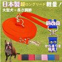 日本製 大型犬専用 超ロングリード25m (長さ調節が可能) TOPWAN トップワン 犬 広場で遊べます! しつけ教室 愛犬訓練用