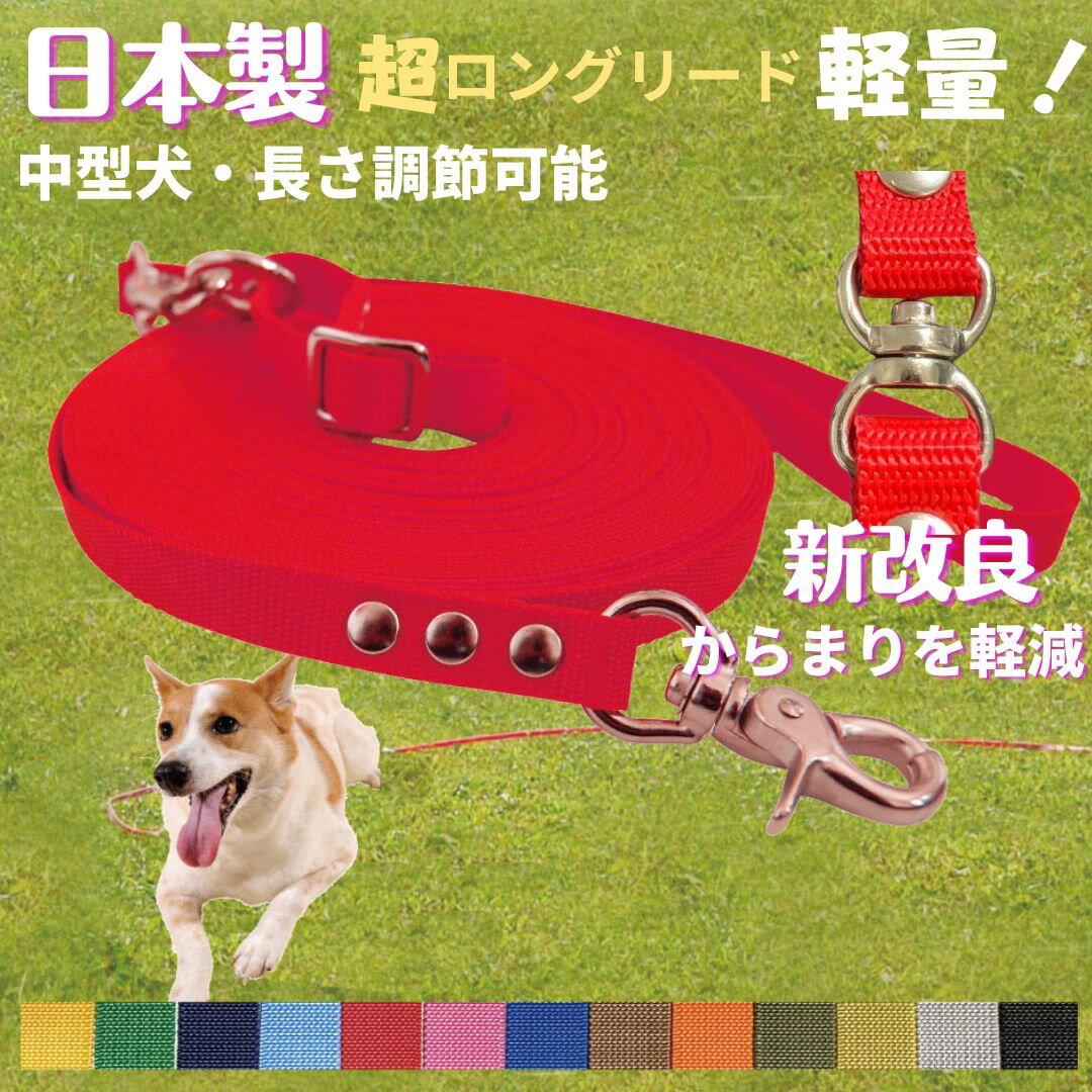 中型犬 超ロングリード18m (長さ調節が可能) トップワン 犬 広場で遊べます! しつけ教室 愛犬訓練用