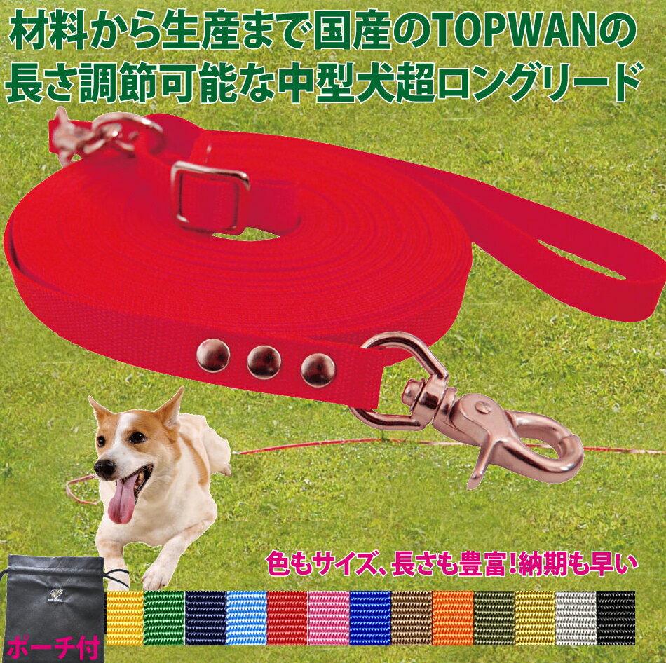 トップワン 中型犬 超ロングリード10m&ポーチセット(長さ調節が可能) 犬 広場で遊べます! しつけ教室 愛犬訓練用