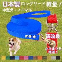 中型犬ロングリード25m(ノーマル)トップワン犬広場で遊べます!しつけ教室愛犬訓練用